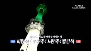 남산서울타워의 야경