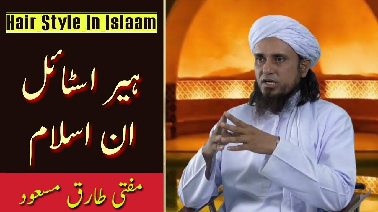 Download Hair Style in Islaam | Mufti Tariq Masood | Islamic Group