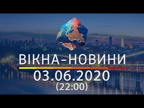 Вікна-новини. Выпуск от 03.06.2020 (22:00) | Вікна-Новини