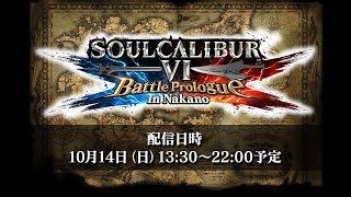 SOULCALIBUR Ⅵ Battle Prologue in Nakano thumbnail