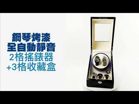 鋼琴烤漆全自動靜音2格搖錶器+3格收藏盒 開蓋停 LED氣氛燈 自動機械手錶轉錶器自動上鍊盒送禮物-輕居家8203