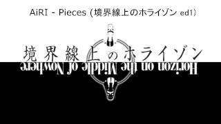 AiRI - Pieces