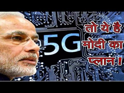 PM MODI PLANS FOR 5G |5G NETWORK IN INDIA|VERY SOON