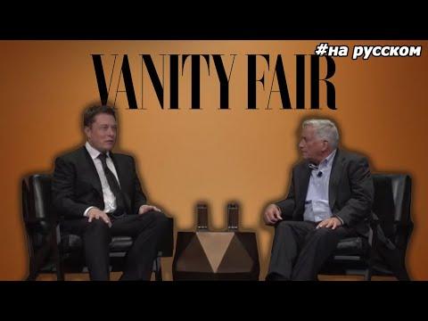 Илон Маск на саммите Vanity Fair |17.10.2014| (На русском)