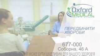 Гінекологія+УЗД