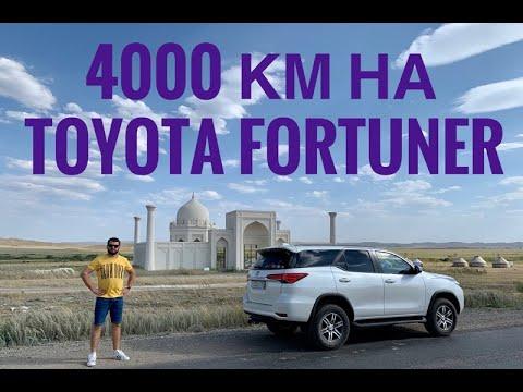 Из Новосибирска в Алмату на автомобиле Toyota Fortuner