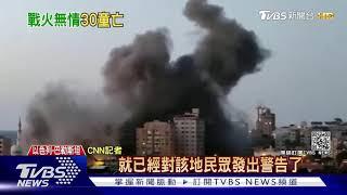 哈瑪斯狂射逾百枚火箭 以色列嗆聲槓到底|TVBS新聞