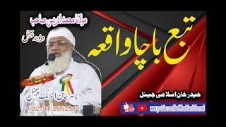 Molana Muhammad Idrees Sahib TUBBA BADSHA WAQIA