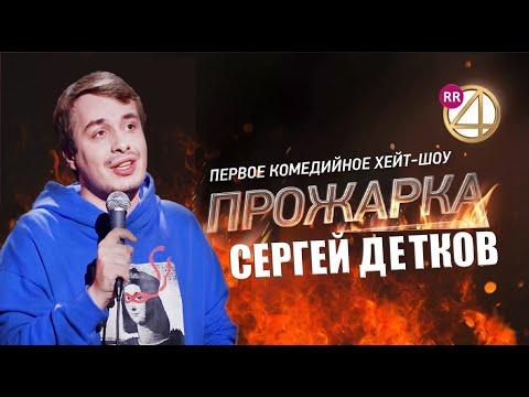 ПРОЖАРКА ДЕТКОВА / 15 ШУТОК ПРО РУКУ
