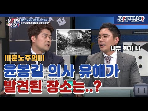 (ENG/SPA/IND) [#ProblematicMen] Yun Bong Gil, Why Was Excavation Team Furious? | #Mix_Clip | #Diggle