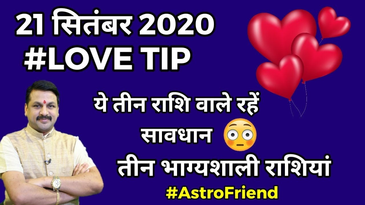 LoveTip 21 September 2020 | आज की तीन भाग्यशाली राशियाँ | किसकी खुलेगी क़िस्मत | Santosh Santoshi