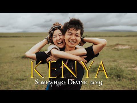 海外好きの私達がアフリカに惹かれた理由inケニア🦒🌍Somewhere DEVINE In KENYA 1 [#18]