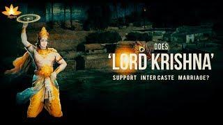 Intercaste Marriage Defined - By Lord Krishna In Geeta!