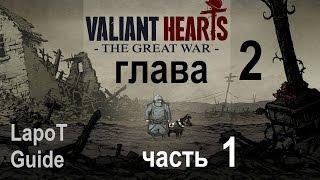 видео Прохождение игры Валиант Хартс, глава 2