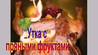 УТКА с пряными фруктами.Рецепт приготовления утки.