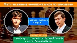 Карлсен - Карякин. 9 партия. Матч за звание чемпиона мира по шахматам. Шахматная Академия
