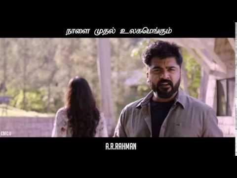 Achcham Yenbadhu Madamaiyada - Promo 4 | A R Rahman | STR | Gautham Vasudev Menon