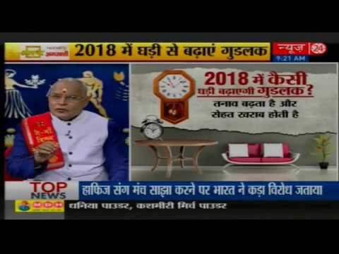 Kaalchakra II 2018 में कैसी घड़ी बढ़ाएगी गुडलक || 30 December 2017 II