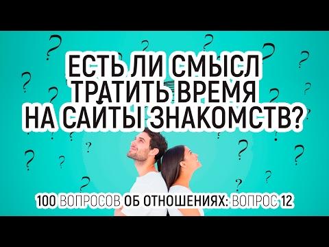 любимый сайт знакомств