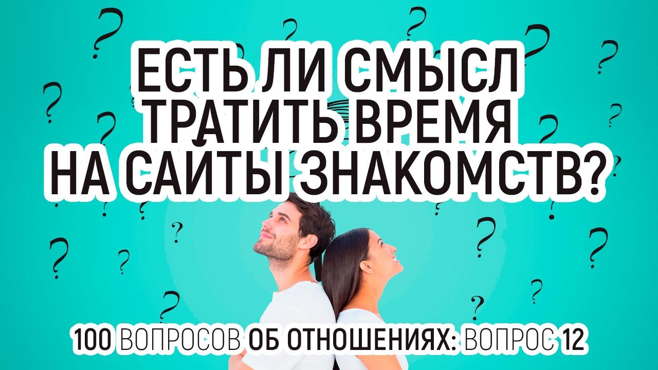 Оригинальный вопрос мужчине на сайте знакомств