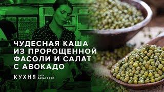 Чудесная каша из пророщенной фасоли и салат с авокадо. Вегетарианские блюда | Кухня Сати Казановой