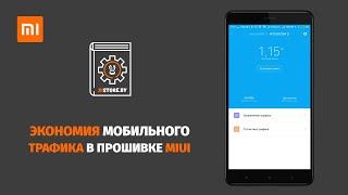 как экономить мобильный трафик в фирменной прошивке Xiaomi MIUI