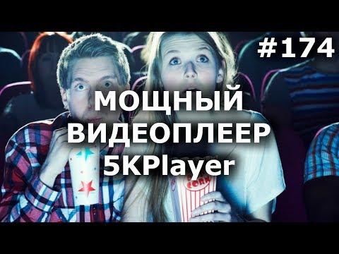 5KPLAYER - МОЩНЫЙ БЕСПЛАТНЫЙ ВИДЕОПЛЕЕР и не только!