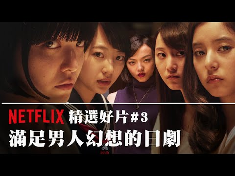 【NETFLIX精選好片#3】滿足男人幻想的日劇《她們的百萬日圓》無雷 - YouTube