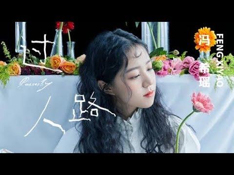 《水晶女孩》冯希瑶《过路人》live Show版