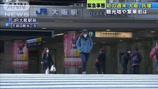 「街が死んでるみたい」大阪、兵庫でも外出自粛(20/04/11)