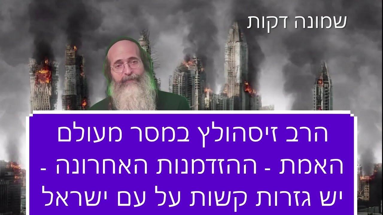 אחרית הימים 8 דק' - הרב זיסהולץ במסר מעולם האמת - ההזדמנות האחרונה - יש גזרות קשות ביותר על עם ישראל