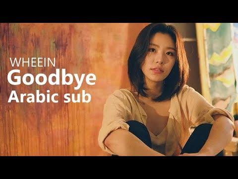 """[MV] WHEEIN _ """"Goodbye"""" Arabic Sub    أغنية ويين """"وداعا"""" مترجمة للعربية"""
