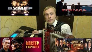 Music Life - выпуск 12 (OST на русские сериалы и фильмы)