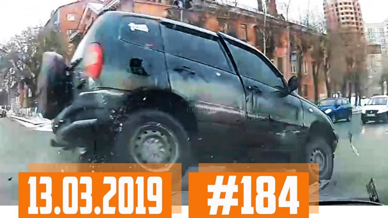 Новые записи АВАРИЙ и ДТП с АВТО видеорегистратора #184 Март 13.03.2019