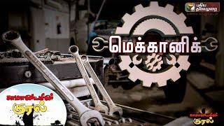 Samaniyarin Kural 12-08-2017 – Puthiya Thalaimurai TV Show