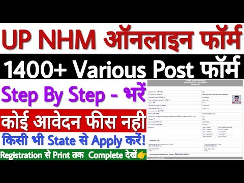 UP NHM Various Post Online Form 2019