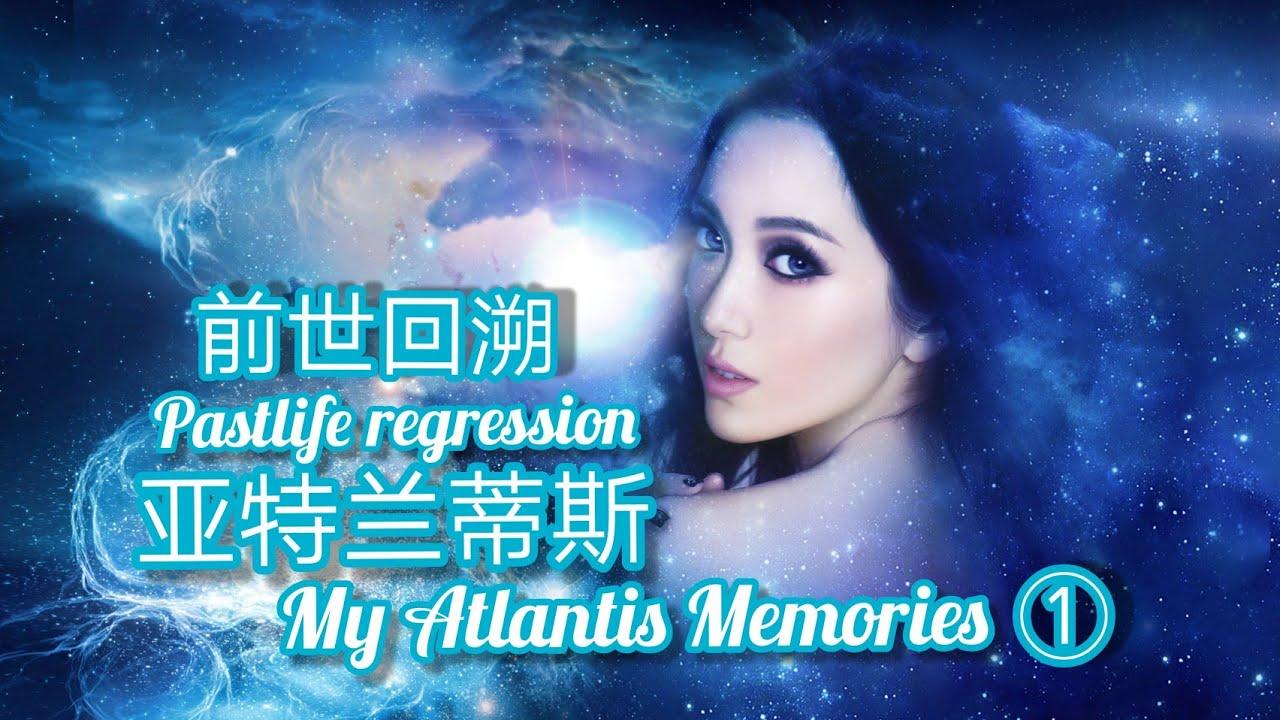 #亚特兰蒂斯 #前世回溯 part1 Atlantis memories pastlife regression