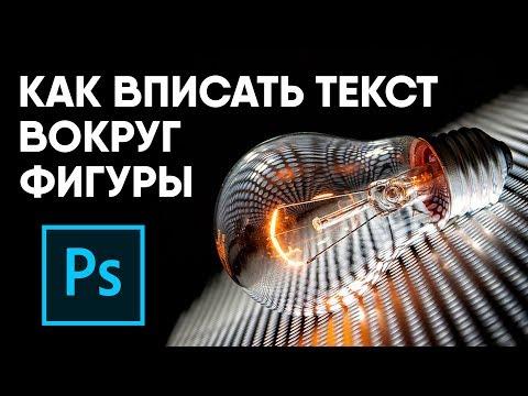 Как вписать текст вокруг любой фигуры в Adobe Photoshop
