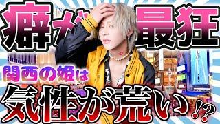 【ミナミの姫が最狂】関西ホストクラブで本当にあった怖い話