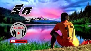 ន ក   by din   khmer original lyric video new song