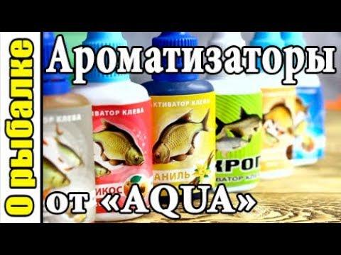 Поход в рыболовный магазин,ароматизаторы фирмы Aqua и фидерная прикормка