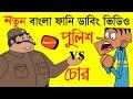 Bangla Funny Dubbing Video | Funny Cartoon Jokes Video | Boltu VS Police Jokes | Part #10 | FunnY Tv