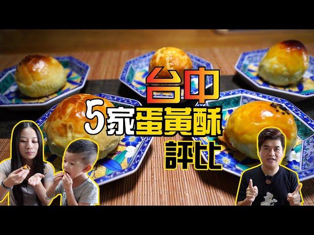 《台中蛋黃酥吃起來》 5間蛋黃酥評比 不二製餅、三美珍、一福堂、豐饌魚翅、香格禮坊