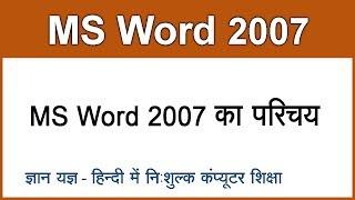 ms word 2007 tutorials in hindi
