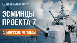 Морские Легенды: Эсминцы Проекта 7 | World of Warships