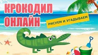 Рисуем и угадываем в игре Крокодил Онлайн