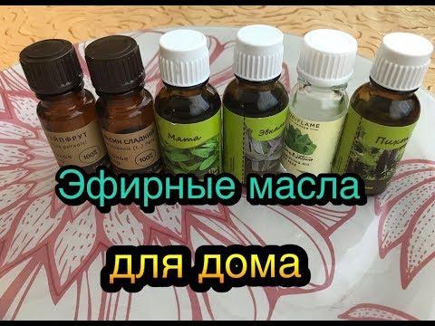 Эфирные масла  для дома 🏠 пять способов применения