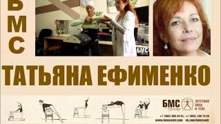 Отзыв о  снижении веса на БМС аппарате Назарова и реклама курса