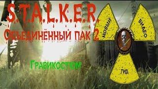 Сталкер ОП 2 Гравикостюм