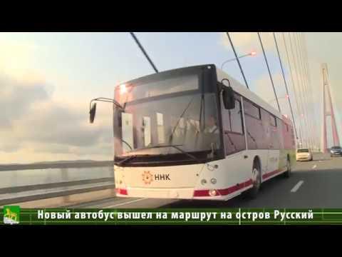 Новый автобус вышел на маршрут на остров Русский